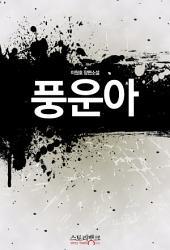 풍운아(전2권/완결)