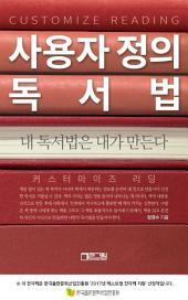 사용자 정의 독서법 - 내 독서법은 내가 만든다
