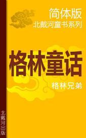 格林童话 200篇简体版: 北戴河童书系列