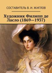 Художник Филипп де Ласло (1869—1937)