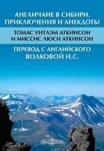 Англичане в Сибири. Приключения и анекдоты