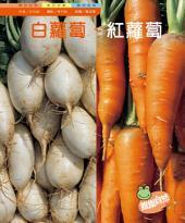 白蘿蔔、紅蘿蔔: 親親自然139