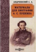 Материалы для биографии А. С. Пушкина