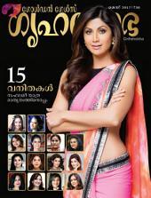 Grihshobha Malayalam: May 2017