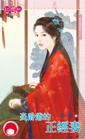 炎爵爺的正經妻~春光無限好之六: 禾馬文化紅櫻桃系列895