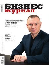 Бизнес-журнал, 2014/05: Калужская область