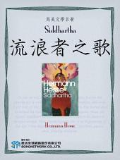 Siddhartha (流浪者之歌)
