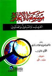 موسوعة الأعلام (العرب والمسلمين والعالميين) 1-4 ج2