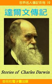 達爾文傳記: 世界名人傳記系列10 Charles Darwin