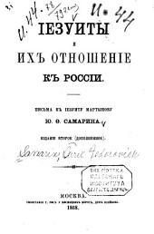 Иезуиты и их отношение к России: письма к Иезуиту Мартынову