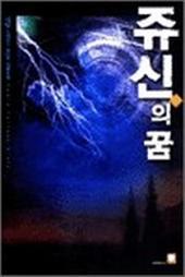 쥬신의 꿈 7 (완결)