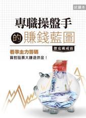 專職操盤手的賺錢藍圖(試閱本): 看準主力籌碼買對股票大賺退休金