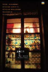 上海工作下海生活: 遠景叢書049