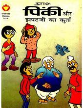 Pinki Aur Jhapatji Ka Kurta Hindi
