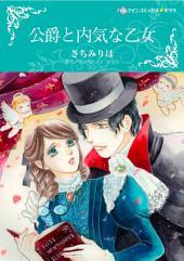 公爵と内気な乙女: ハーレクインコミックス