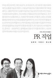 'PR 직업