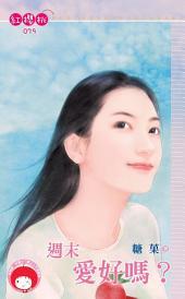 週末愛好嗎?: 禾馬文化紅櫻桃系列076
