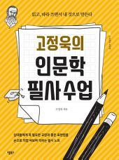 고정욱의 인문학 필사수업: 읽고, 따라 쓰면서 내 것으로 만든다