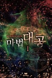 [세트]마법대공(전7권,완)