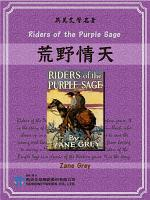 Riders of the Purple Sage (荒野情天)