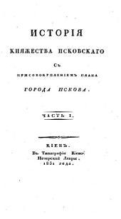 История княжества Псковскаго: с присовокуплением плана города Пскова, Объемы 1-2
