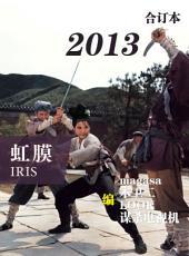 IRIS 2013 collection volume