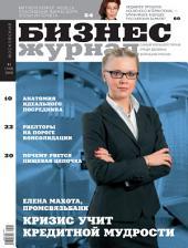 Бизнес-журнал, 2009/04