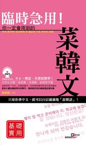 臨時急用!你一定會用到的菜韓文-基礎實用篇: 語言鳥文化012