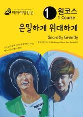 원코스 은밀하게 위대하게 Secretly Greatly : 한류여행 시리즈 04/Korean Wave Tour Series 04
