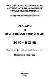 Россия и мусульманский мир: Выпуски 8-2010