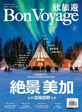 欣旅遊 Bon Voyage 2017/10&11月 NO.57: 絕景美加 追尋浩瀚原野生命