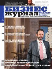 Бизнес-журнал, 2008/08: Кировская область