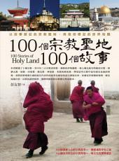 100 個宗教聖地,100個故事