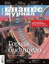 Бизнес-журнал, 2013/06: Томская область