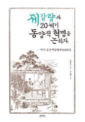 제갈량과 20세기 동양적 혁명을 논하다
