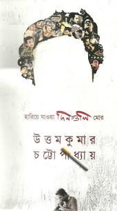 Hariye Jaoa Dinguli Mor (Bengali)