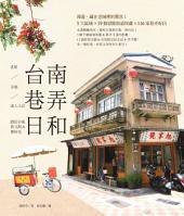 台南巷弄日和 - 老屋、市集、迷人小店,踏訪古城新文創&舊時光