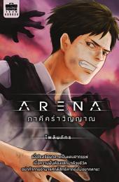 Arena ภาคีคร่าวิญญาณ