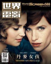 世界電影雜誌 第566期 2016年2月號: 丹麥女孩