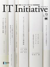 IT Initiative: 第 13 巻