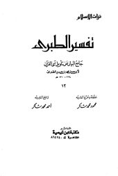 تفسير الطبري - ج 12 : 100 الأنعام - 100 الأعراف