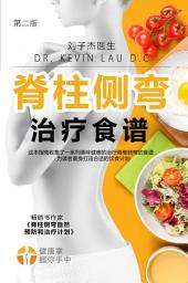 脊柱侧弯治疗食谱: 吃出更健康脊柱!