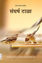 Avoid Clashes: Conflict Resolution Strategies (Marathi)