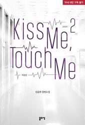 키스 미, 터치 미(Kiss Me, Touch Me) (19금 개정판) 2