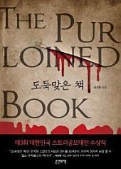 도둑맞은 책