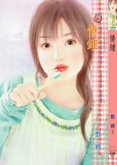 情鍾~結縭之: 禾馬文化甜蜜口袋系列219