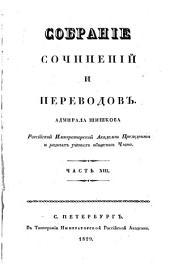 Собрание сочинений и переводов адмирала Шишкова: Том 13