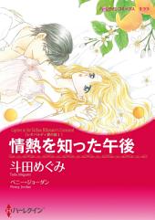 嵐のような恋セット vol.1: ハーレクインコミックス
