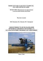 Эффективность использования производственного потенциала в сельскохозяйственных организациях