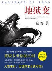 蔡骏悬疑小说:地狱变